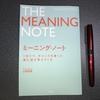 【1枚でわかる】『ミーニング・ノート』山田 智恵