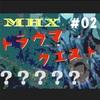 【mhx】上位参戦記念!【トラウマ】