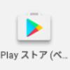 Chromebookを使いこなす -GooglePlay でandroidアプリを入れてみた-