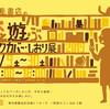 11/9-30「本と遊ぶ!ブックカバー・しおり展2019」開催します