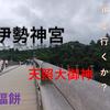(3)伊勢神宮 名古屋からのアクセスと道中グルメ