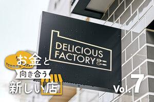 """""""ゴーストレストラン""""から学ぶ、新しい飲食店経営の形 by DELICIOUS FACTORY 下北沢 前編"""
