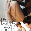 【日本映画】「僕だけの先生~らせんのゆがみ~ 〔2017〕」ってなんだ?