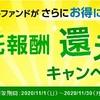 SBI証券「信託報酬還元キャンペーン!」