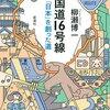『国道16号線 「日本」を創った道』柳瀬博一 国道16号線をめぐる文明論