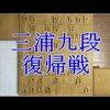 将棋◎アナログ棋譜並べ(144) 三浦弘行VS羽生善治 竜王戦 矢倉VS左美濃急戦