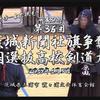 第36回 茨城新聞社旗争奪全国選抜高校剣道大会