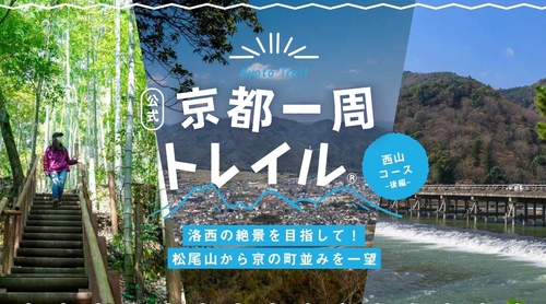 【京都一周トレイル®公式】洛西の絶景を目指して! 松尾山から京の町並みを一望(西山コース後編)