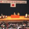 日本会議 - 沖縄県祖国復帰39周年記念大会 2011