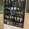 CLUB SEVEN -ZERO- プレビュー公演 感想