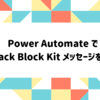 Power Automate で Slack Block Kit メッセージを送る
