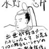 「み」 得点直結 日本史用語集(建設中・2020年完成予定)
