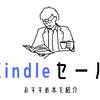 40,000冊が半額!KindleのGWキャンペーンからおすすめ本を紹介。そして「ドラゴン桜2」がまさかの1円!?