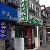 上海旅行二日目(4)。四川北路、蘭州拉麺のお店で朝食。蘭州拉麺は清真料理