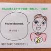 【BBAの使えるドラマ英語】強気英語フレーズ~You're doomed! (みんな終わりだ!)※破滅だ!