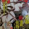新連載・大暮維人「化物語」始まる(マガジンNo.15)