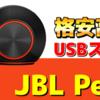 【JBL Pebbles レビュー】PC用スピーカーならこれ!USB接続だけで使えてめっちゃ高音質でした