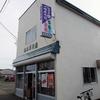 端谷商店/北海道根室市