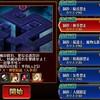 【千年戦争アイギス】悪霊の迷宮XI開始