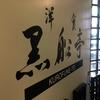 上野『洋食 黒船亭』で贅沢美麗なランチ