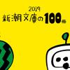新潮文庫の100冊(2019)を読もう! 【全冊一覧表あり】
