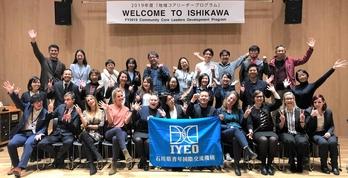 【レポート】内閣府青年国際交流事業 「地域コアリーダープログラム」に参加しました