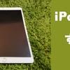 【第1弾】大学生的iPadのすすめ。買うならairじゃなくてpro。色んなことができるよ。