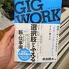 【感想・書評】GIG WORK [ギグ・ワーク]/長倉 顕太