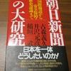 本多勝一氏による「中国の旅」が1971(昭和46)年連載