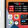 iOS14のWidget対応アプリが連日増加している件について〜広がるiPhoneの可能性! 「Staccal 2」の表示バグは直りませんが…〜
