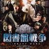 カミツレ(加密列)の花 『図書館戦争』☆☆+ 2013年68作目