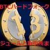 BTCハードフォークのスケジュールと分裂コインを受け取るべき取引所まとめ【追記あり】
