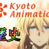 京アニこと「京都アニメーション」の歴史を下請け時代から分かりやすく解説!