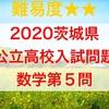 2020茨城県公立高校入試問題数学解説~第5問「資料の整理」~