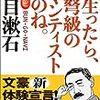 おすすめプレゼント本:「文豪ナビ 夏目漱石」