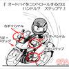 オートバイのコントロールは、ハンドルか? ステップか?