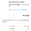 iphone XSをApple storeで注文しました