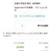 iphone XSをApple storeで注文しました