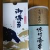 シノブフーズから海苔をいただきました。