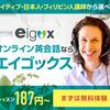 【体験談】ネイティブ講師とオンライン英会話 ~エイゴックス~
