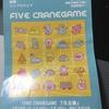 FIVE CRANE GAME (インプロ) 観てきたよ