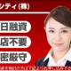 【ヤミ金】第一シティは違法な金融業者
