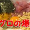 簡単納豆料理「マグロの爆弾納豆」作り方と食べた感想!