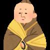 日本史から学べる教訓 vol.14 足利義満【歴史に名を残すための秘訣】