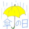 傘の日、しいたけ3日め、ネコ(20180611_01)