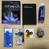 NTTコミュニケーションズ セキュリティ脅威分析体験ハンズオン 参加記録