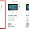 Apple、iMac 21.5インチにエントリーモデルを追加