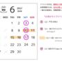 7月・8月 営業カレンダー