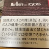 iQOSから、サンプルタバコが届く。