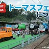 トーマスに会いに~大井川鐵道千頭駅・トーマスフェア~